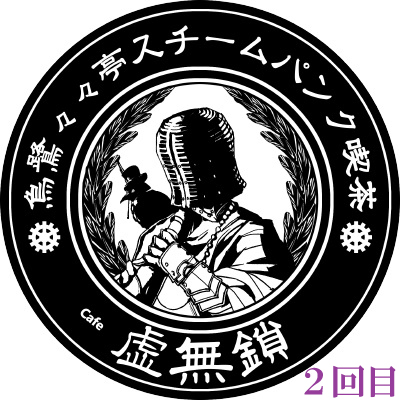 スチームパンク 烏鷺々々亭